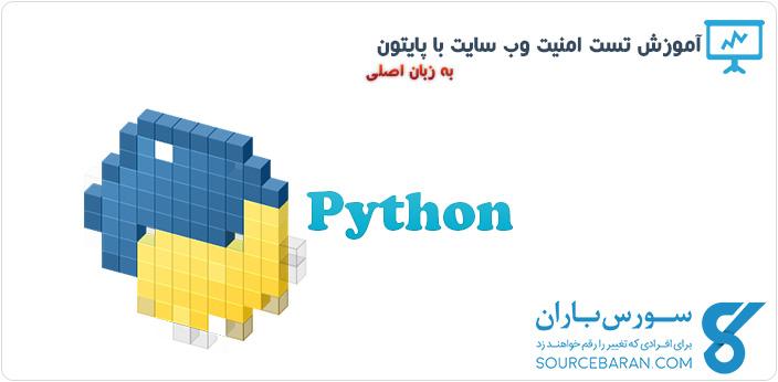فیلم آموزش تست امنیت وب سایت با پایتون (Python)