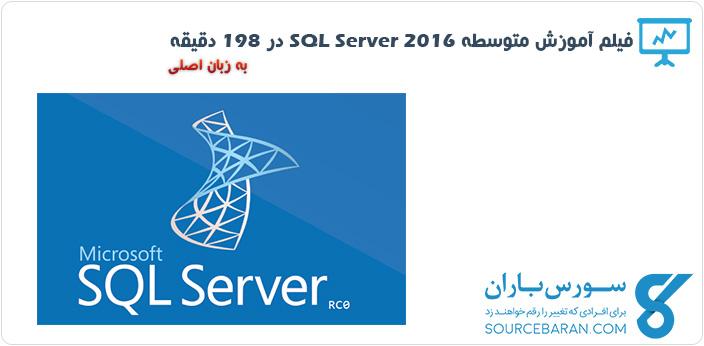 فیلم آموزش متوسطه SQL Server 2016 در 198 دقیقه