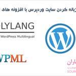 افزونه Wpml + افزونه Polylang جهت چند زبانه کردن سایت وردپرسی