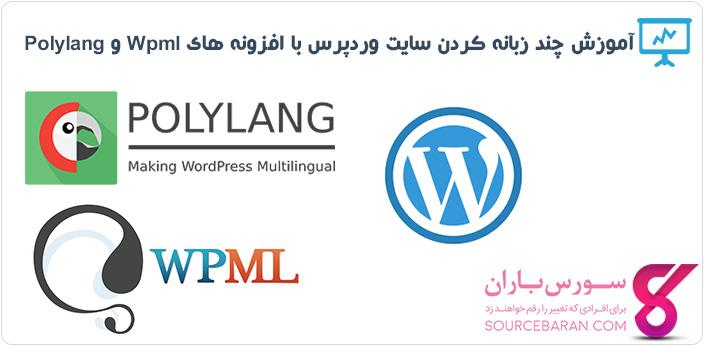 افزونه Wpml و افزونه Polylang + چند زبانه کردن سایت وردپرسی