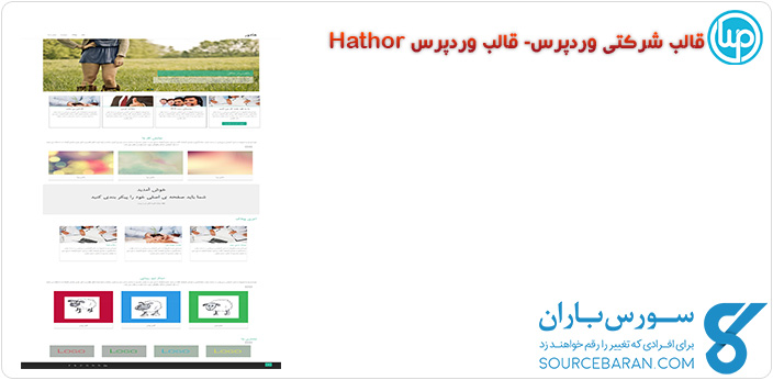 قالب شرکتی وردپرس- قالب وردپرس Hathor