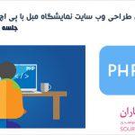 فیلم آموزش طراحی وب سایت نمایشگاه مبل با PHP- جلسه پانزدهم