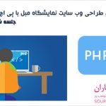 فیلم آموزش طراحی وب سایت نمایشگاه مبل با PHP- جلسه شانزدهم