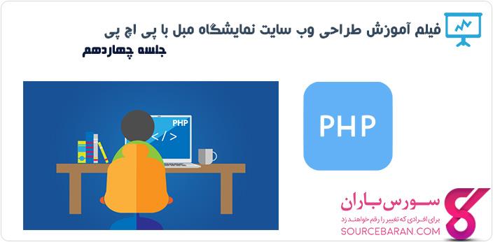 فیلم آموزش طراحی وب سایت نمایشگاه مبل با PHP- جلسه چهاردهم