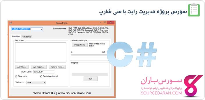 سورس پروژه مدیریت رایت با سی شارپ #C
