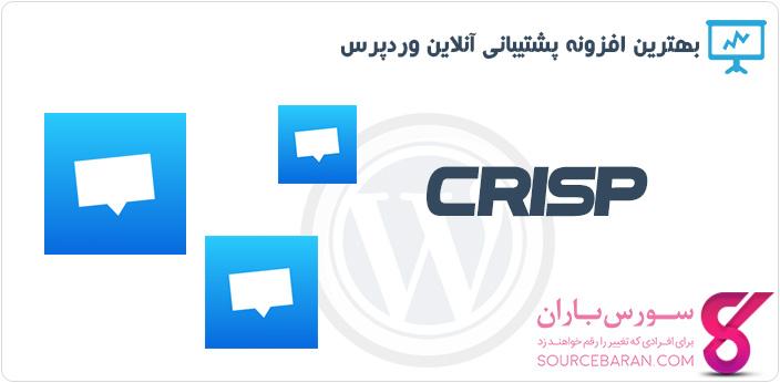 آموزش نصب و راه اندازی پشتیبانی آنلاین وردپرس با افزونه Crisp