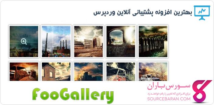 آموزش ساخت گالری تصاویر رسپانسیو با افزونه FooGallery برای وردپرس