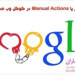 جریمه دستی یا Manual Actions در گوگل وبمستر
