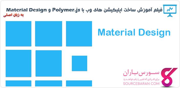 فیلم آموزش ساخت اپلیکیشن های وب با Polymer.js و متریال دیزاین