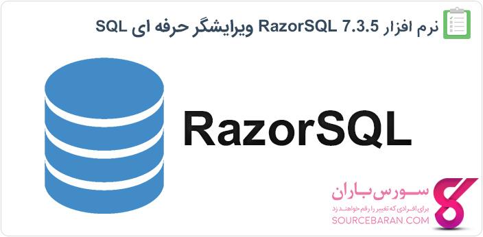 دانلود نرم افزار RazorSQL 7.3.5 ویرایشگر حرفه ای SQL