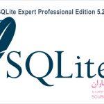 دانلود SQLite Expert Professional Edition 5.2.0.185