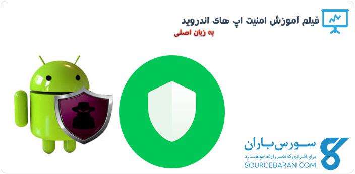 فیلم آموزش امنیت اپ های اندروید - Lynda Securing Android Apps