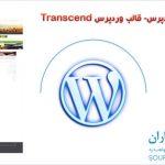 قالب وبلاگی وردپرس - قالب وردپرس Transcend