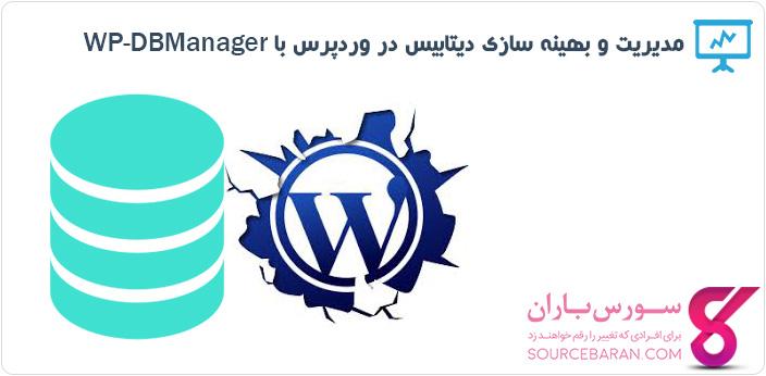 افزونه WP-DBManager جهت مدیریت و بهینه سازی دیتابیس در وردپرس