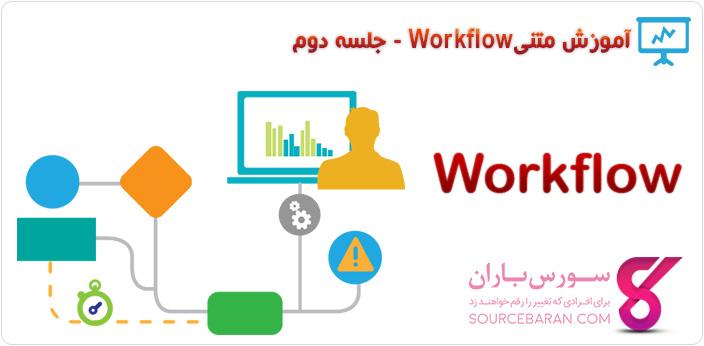 آموزش Workflow – ساخت اولین برنامه Workflow