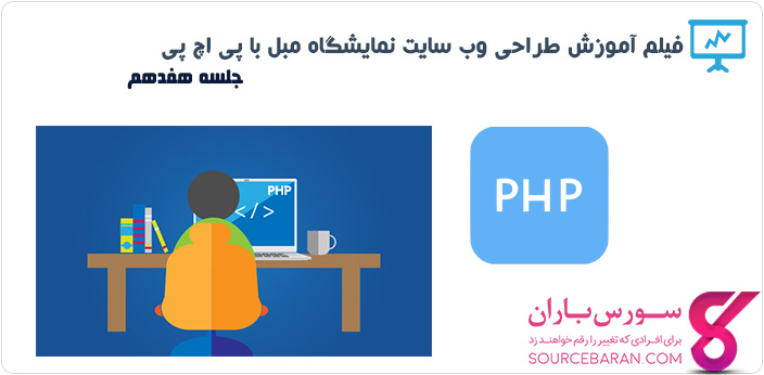 فیلم آموزش طراحی وب سایت نمایشگاه مبل با PHP- جلسه هفدهم