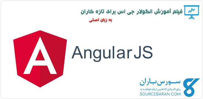 فیلم آموزش AngularJS برای تازه کاران به زبان اصلی