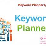 آموزش کامل کار با Keyword Planner
