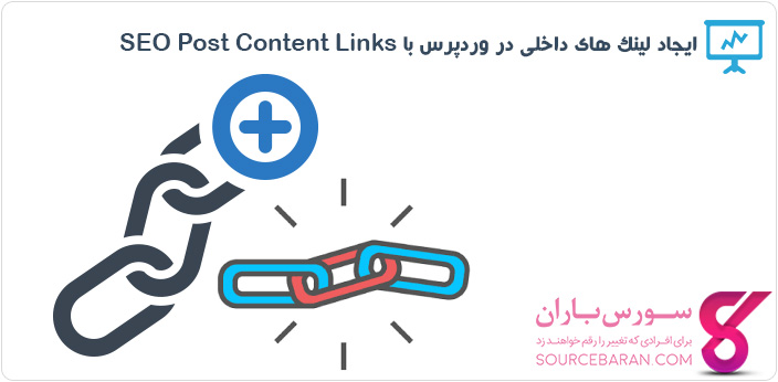 آموزش ساخت لینک داخلی در وردپرس با افزونه SEO Post Content Links