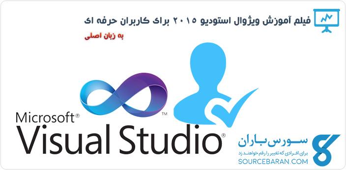 فیلم آموزش Visual Studio 2015 برای کاربران حرفه ای