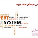 مقاله آموزشی مقدمه ای بر سیستم های خبره