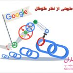 بک لینک غیر طبیعی و مخرب از دیدگاه گوگل