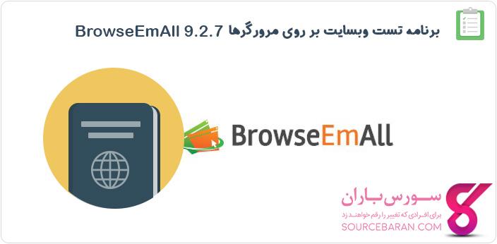 دانلود برنامه BrowseEmAll 9.2.7 Enterprise تست وبسایت بر روی مرورگرها