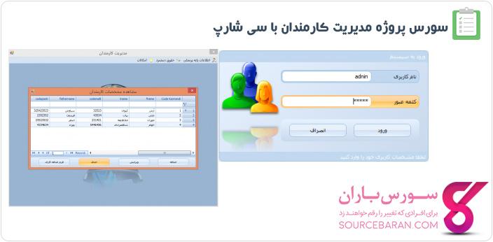 سورس پروژه مدیریت کارمندان با سی شارپ