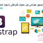 آموزش پروژه محور طراحی وب سایت شرکتی واکنش گرا با بوت استرپ - جلسه اول