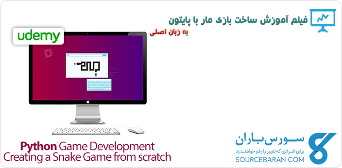 آموزش برنامه نویسی پایتون - فیلم آموزش ساخت بازی اسنیک با پایتون
