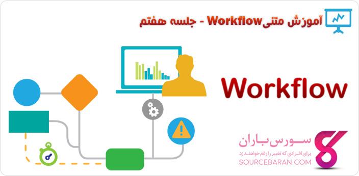 آموزش Workflow – آموزش استفاده از متغیرها در Workflow