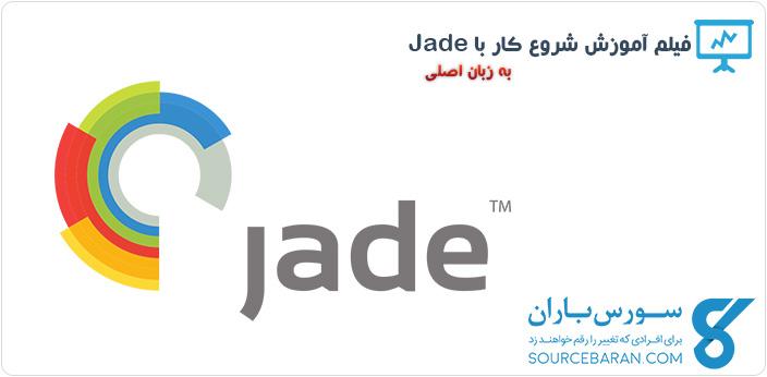 فیلم آموزش شروع کار با Jade