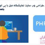 فیلم آموزش طراحی وب سایت نمایشگاه مبل با PHP- جلسه بیستم