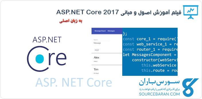فیلم آموزش اصول و مبانی ASP.NET Core 2017