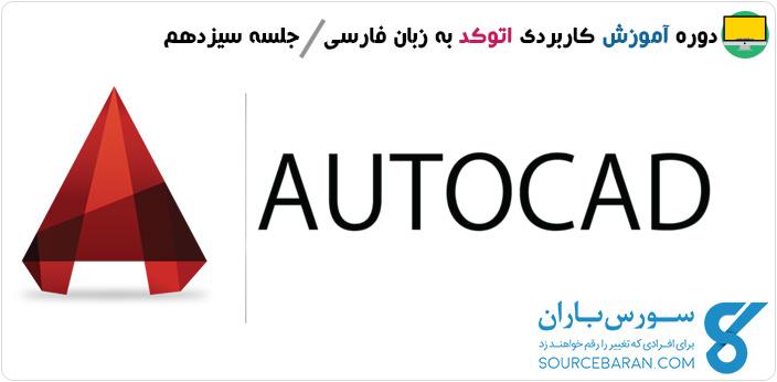 فیلم آموزش کاربردی اتوکد AutoCAD|جلسه سیزدهم