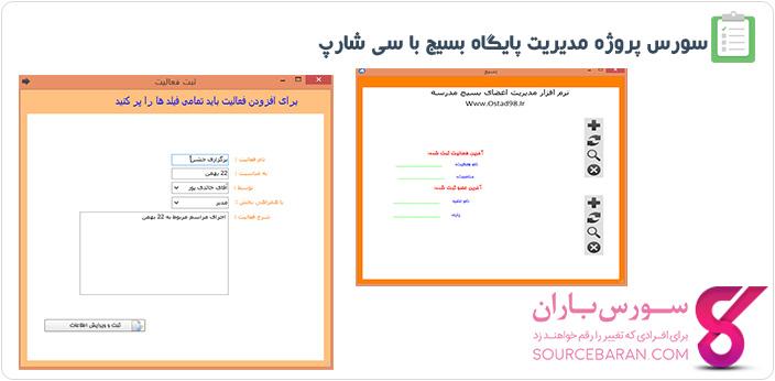سورس پروژه مدیریت پایگاه بسیج به زبان سی شارپ + داکیومنت