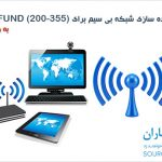 فیلم آموزش پیاده سازی شبکه بی سیم برای (Cisco WIFUND (200-355