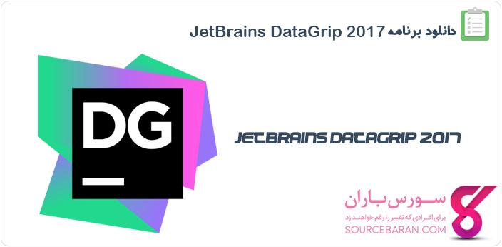 دانلود برنامه JetBrains DataGrip v2017.2.1