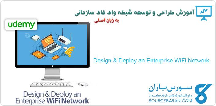 فیلم آموزش طراحی و توسعه شبکه وای فای سازمانی