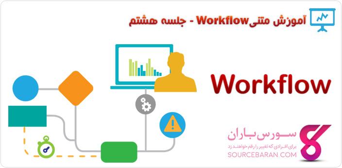 آموزش Workflow – آموزش اجرای غیرهمزمان Workflow