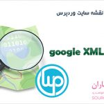 آموزش ساخت نقشه سایت وردپرس با google XML sitemap