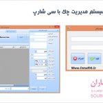 سورس پروژه سیستم مدیریت چک با سی شارپ