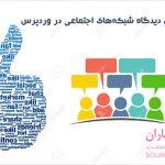 آموزش نمایش دیدگاه شبکههای اجتماعی در وردپرس با افزونه Social Comments
