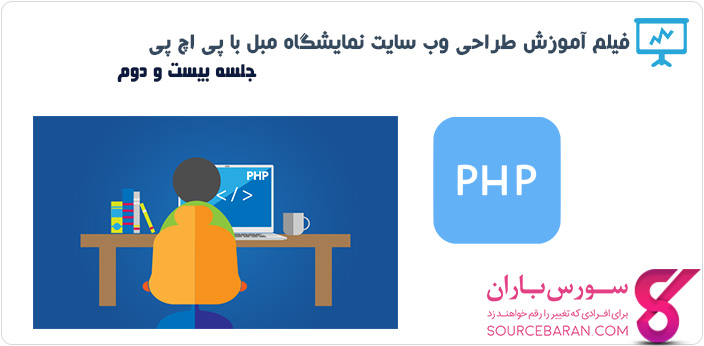 فیلم آموزش طراحی وب سایت نمایشگاه مبل با PHP- جلسه بیست و دوم