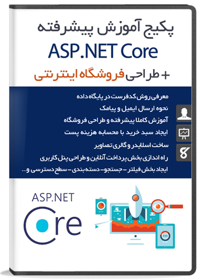 پکیج آموزش پیشرفته ASP.NET Core + طراحی فروشگاه اینترنتی