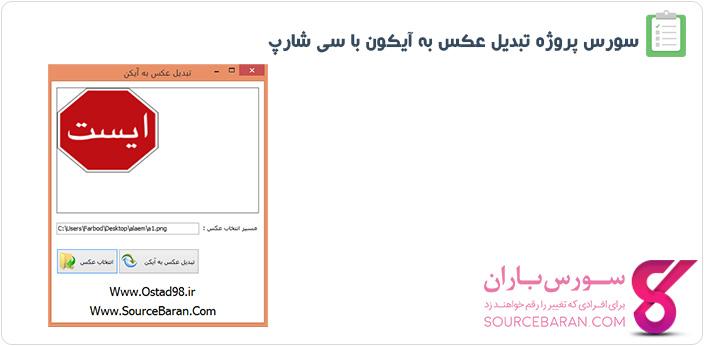 سورس پروژه تبدیل عکس به آیکون به زبان سی شارپ