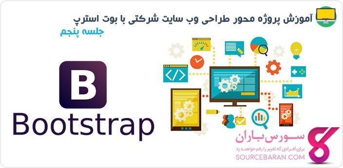 آموزش پروژه محور طراحی وب سایت شرکتی واکنش گرا با بوت استرپ – جلسه پنجم