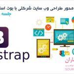 آموزش پروژه محور طراحی وب سایت شرکتی واکنش گرا با بوت استرپ – جلسه چهارم