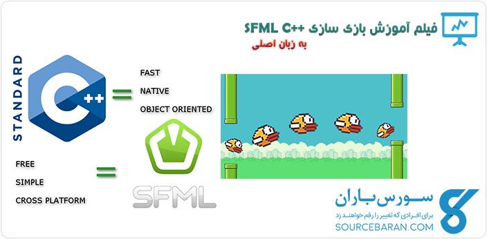 فیلم آموزش ساخت بازی پرندگان با ++SFML C
