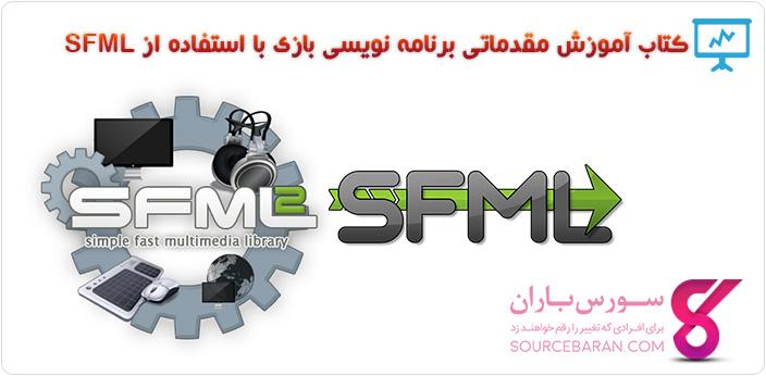 کتاب آموزش برنامه نویسی بازی با استفاده از SFML